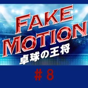 【フェイクモーション】FAKE MOTION -卓球の王将-(ドラマ)/最終回・第8話/見逃し配信動画|