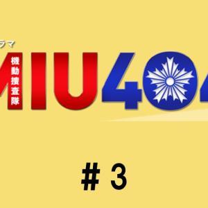 ミュウ404(MIU404)/第3話/見逃し配信動画|連続した犯行の狙いとは!? 事件は思わぬ方向へ…