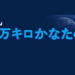 40万キロかなたの恋|見逃し動画無料フル視聴~ドラマ配信はコチラ