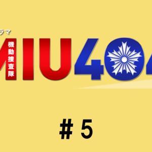 ミュウ404(MIU404)/第5話/見逃し配信動画|同時多発コンビニ強盗!? 外国人留学生の願い…