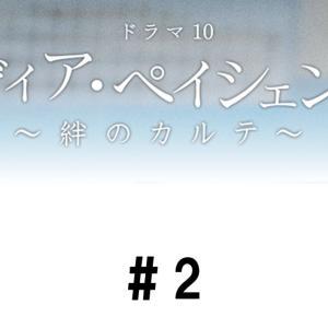 ディア・ペイシェント~絆のカルテ~/第2話/見逃し配信動画|命の重さ