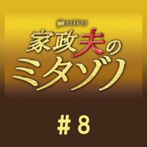 家政夫のミタゾノ2020/最終回・第8話/見逃し配信動画|