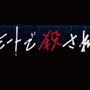 リモートで殺される/見逃し配信動画|企画・原案 秋元康(「あなたの番です」)× 監督 中田秀夫(「スマホを落としただけなのに」)