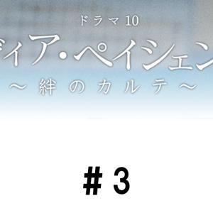 ディア・ペイシェント~絆のカルテ~/第3話/見逃し配信動画|愛の力