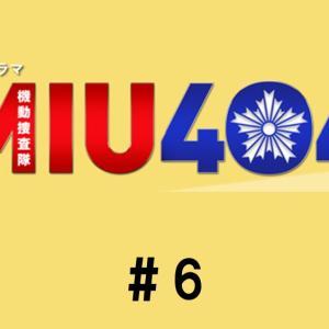 ミュウ404(MIU404)/第6話/見逃し配信動画|明かされる志摩の過去…伊吹は相棒を救えるか!?