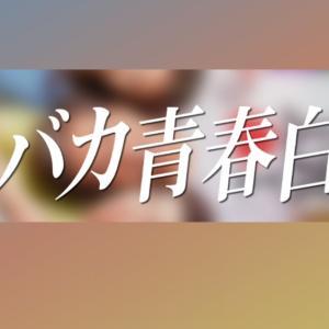 親バカ青春白書|見逃し動画無料フル視聴~ドラマ配信はコチラ