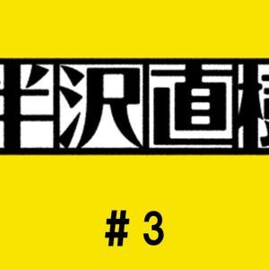半沢直樹/第3話/見逃し配信動画|黒崎襲来!! な・お・きにお仕置きよ!!