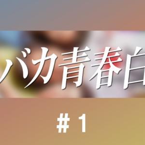 親バカ青春白書/第1話/見逃し配信動画|親子で同級生!?