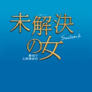 未解決の女2警視庁文書捜査官|見逃し動画無料フル視聴~ドラマ配信はコチラ