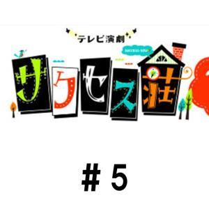 テレビ演劇 サクセス荘2/第5話/見逃し配信動画|