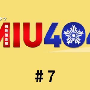 ミュウ404(MIU404)/第7話/見逃し配信動画|トランクルームに謎の遺体!? 指名手配犯に遭遇!?