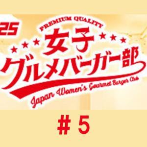 女子グルメバーガー部/第5話/見逃し配信動画|ギャップ満載のお店
