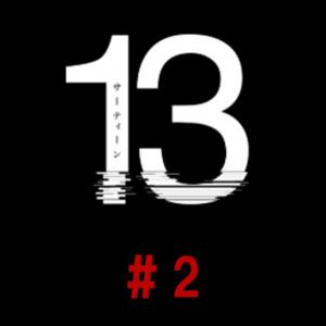 13(サーティーン)/第2話/見逃し配信動画|新たに発生した少女の誘拐事件