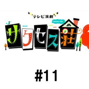 テレビ演劇 サクセス荘2/第11話/見逃し配信動画|シャッフル!パニック!サクセス!