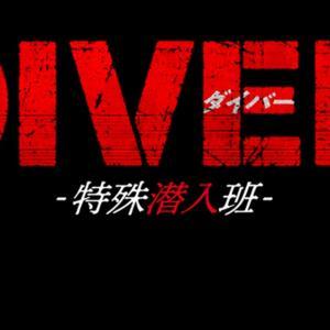 DIVER-特殊潜入班-|見逃し動画無料フル視聴~ドラマ配信はコチラ