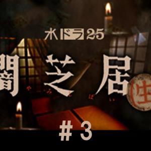闇芝居(生) /第3話/見逃し配信動画|不在票/枯れない花/矛盾