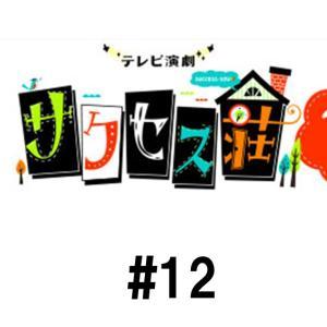 テレビ演劇 サクセス荘2/最終回・第12話/見逃し配信動画|サクセス即興フェスティバル②!