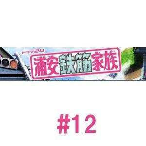 浦安鉄筋家族/最終回・第12話/見逃し配信動画|続・大沢木家トラベリン