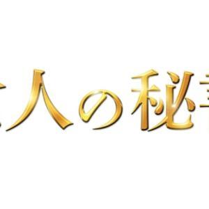 七人の秘書|見逃し動画無料フル視聴~ドラマ配信はコチラ