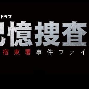 記憶捜査2~新宿東署事件ファイル~|見逃し動画無料フル視聴~ドラマ配信はコチラ
