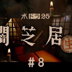 闇芝居(生) /第8話/見逃し配信動画|