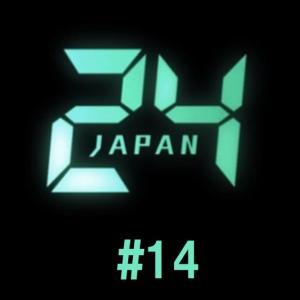 24JAPAN/第14話/見逃し配信動画|01:00P.M.-02:00P.M.