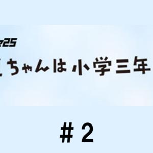 直ちゃんは小学三年生/第2話/見逃し配信動画|直ちゃん達の秘密基地にいじめっ子が乱入…!?