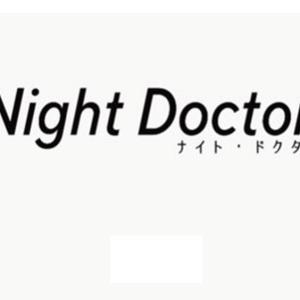 ナイト・ドクター 見逃し動画無料フル視聴~ドラマ配信はコチラ