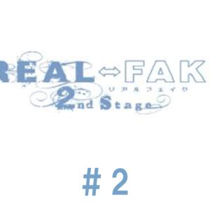 REAL⇔FAKE(リアルフェイク)2nd Stage/第2話/見逃し配信動画|目を覚ますと手足を縛られ、監禁されていた凪沙