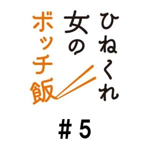 ひねくれ女のボッチ飯/第5話/見逃し配信動画|