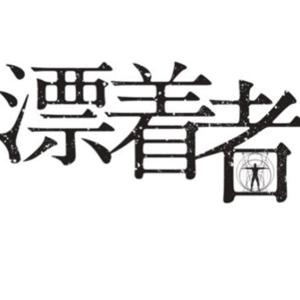 漂着者|見逃し動画無料フル視聴~ドラマ配信はコチラ