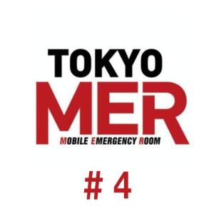 TOKYO MER〜走る緊急救命室〜/第4話/見逃し配信動画|トンネル崩落!移植手術へ命のタイムリミット