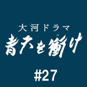 青天を衝(つ)け/第27話/見逃し配信動画 篤太夫、駿府で励む