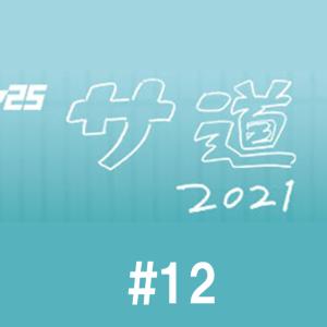 サ道2021/最終回・第12話/見逃し配信動画 サウナーの理想郷で初体験