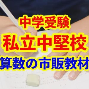 【中学受験】私立中堅校用の算数の市販教材(計算問題と小問独立問題)