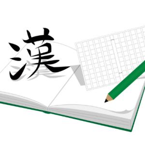 漢検の資格を持っていると中学受験や高校受験で有利になるの?