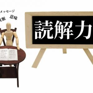 高校受験の国語の読解問題用テキスト・オススメ冊