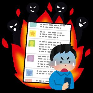 【放置少女】運営の炎上と落ちるユーザーの民度