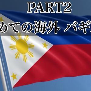 フィリピン留学の思い出,体験談,経験談【PART2~初めての海外 バギオ編~】