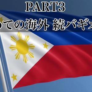 フィリピン留学の思い出,体験談,経験談【PART3~初めての海外 続バギオ編~】