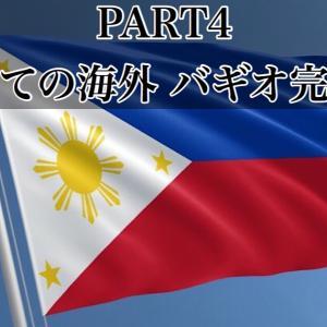 フィリピン留学の思い出,体験談,経験談【PART4~初めての海外 バギオ完結編~】