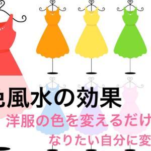 【保存版】洋服の色選びで運気アップ!読めばわかる色風水の効果とは?