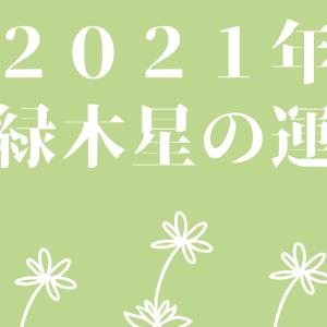 発表!2021年四緑木星の運勢や吉方位【失敗しない1年を過ごそう】
