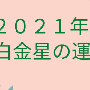 発表!2021年六白金星の運勢や吉方位【失敗しない1年を過ごそう】