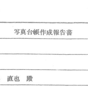 【余談】当然だが、三田警察署が保管する私の供述調書は無効