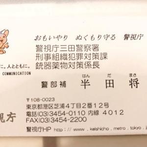 【余談】三田警察署と暴力団の「みかじめ料」について