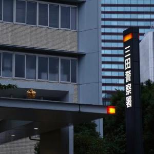 【重要】警視庁や三田警察署の警察官と1度だけ普通に会話をしてみたい