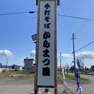 手打ちそば からまつ園(奈井江町)