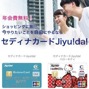 セディナカードJiyu!da!をお得に申し込む方法!審査に不安な方にもおすすめのクレジットカード!