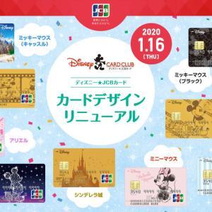 ディズニーオフィシャルのディズニー★JCBカードが券面デザインを変更!変更後のデザインとその他のディズニーカードを徹底比較!